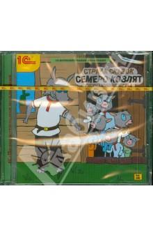 Страна сказок. Семеро козлят. Обучающие игры (DVD) чиполлино заколдованный мальчик сборник мультфильмов 3 dvd полная реставрация звука и изображения