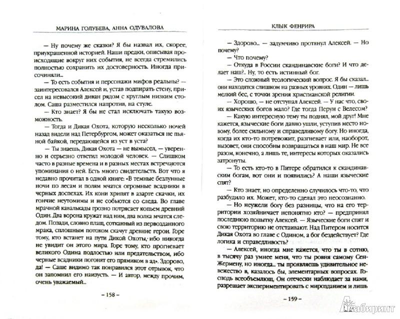 Иллюстрация 1 из 6 для Клык Фенрира - Одувалова, Голубева   Лабиринт - книги. Источник: Лабиринт