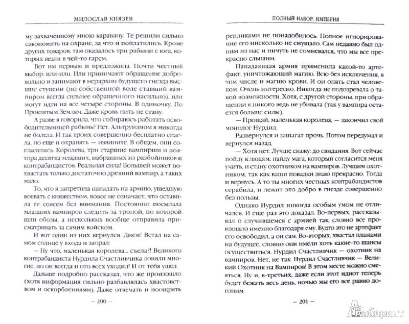 Иллюстрация 1 из 15 для Полный набор. Империя - Милослав Князев | Лабиринт - книги. Источник: Лабиринт