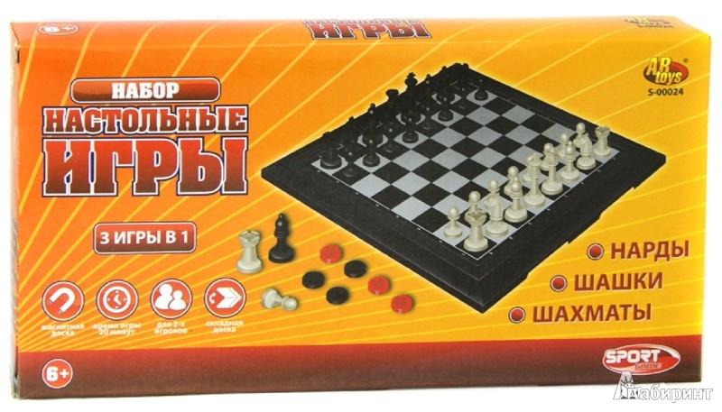 Иллюстрация 1 из 4 для Шахматы, шашки, нарды (магнитные) (S-00024(8188-3)) | Лабиринт - игрушки. Источник: Лабиринт