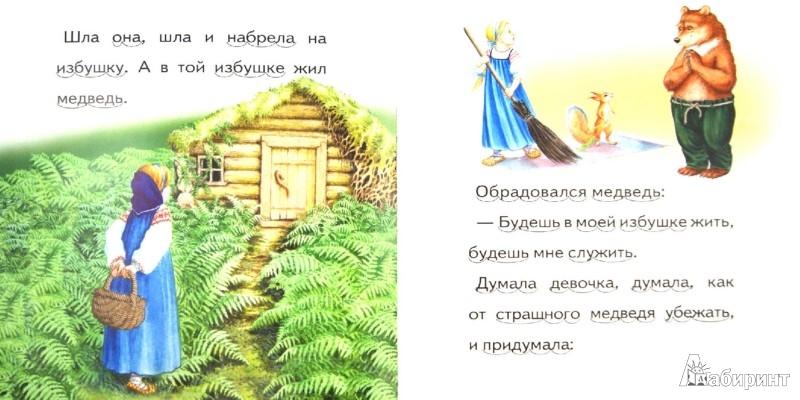 Иллюстрация 1 из 2 для Волк и семеро козлят | Лабиринт - книги. Источник: Лабиринт