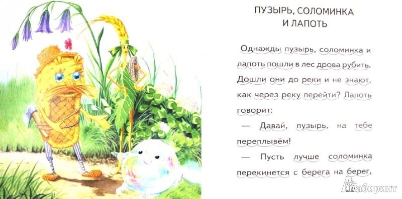 Иллюстрация 1 из 2 для Лиса и журавль | Лабиринт - книги. Источник: Лабиринт