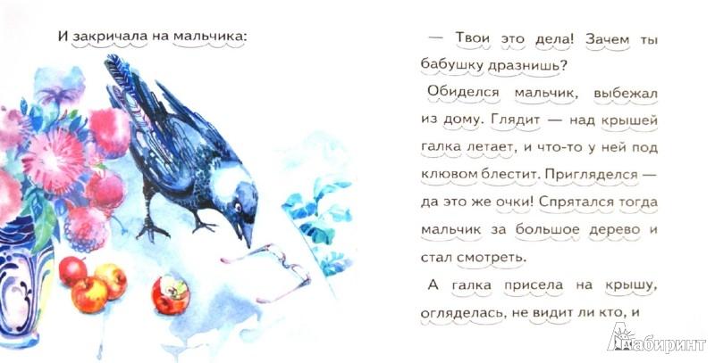 Иллюстрация 1 из 2 для Умная галка   Лабиринт - книги. Источник: Лабиринт