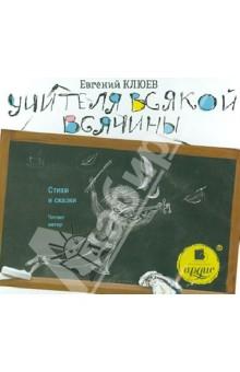 Учителя всякой всячины (CDmp3)