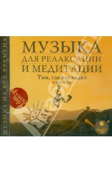 izmeritelplus.ru: Там, где восходит солнце (CDmp3).