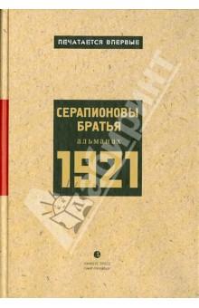 Серапионовы братья. 1921: Альманах
