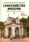 Самоубийство империи. Терроризм и бюрократия. 1866-1916