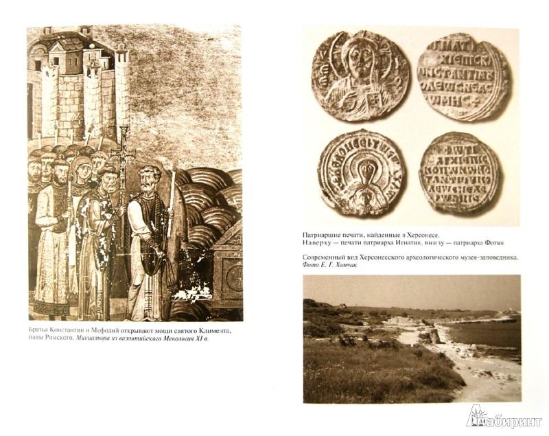 Иллюстрация 1 из 12 для Кирилл и Мефодий - Юрий Лощиц   Лабиринт - книги. Источник: Лабиринт