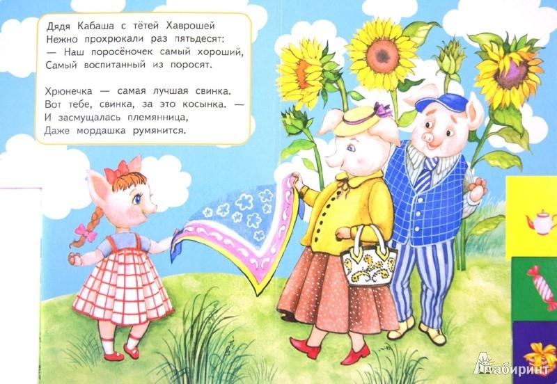Иллюстрация 1 из 6 для Хрюняшин праздник - Петр Синявский | Лабиринт - книги. Источник: Лабиринт