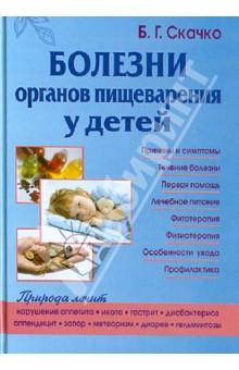 Болезни органов пищеварения у детей