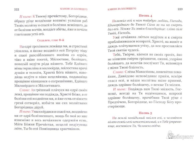 Иллюстрация 1 из 6 для Молитвослов. С нами Бог   Лабиринт - книги. Источник: Лабиринт