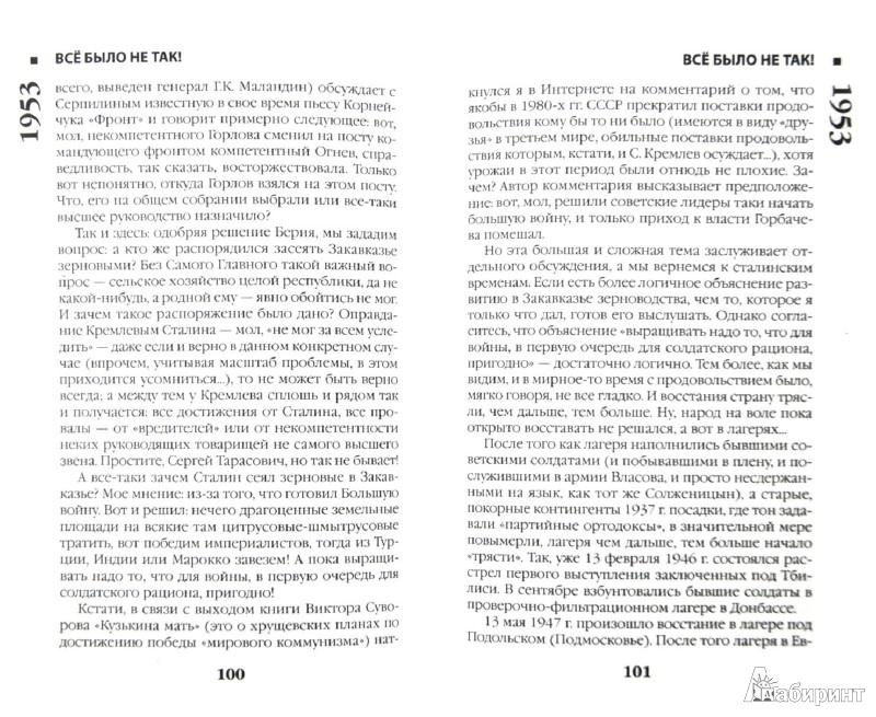 Иллюстрация 1 из 6 для 1953: Ликвидация Сталина - Вениамин Кольковский | Лабиринт - книги. Источник: Лабиринт