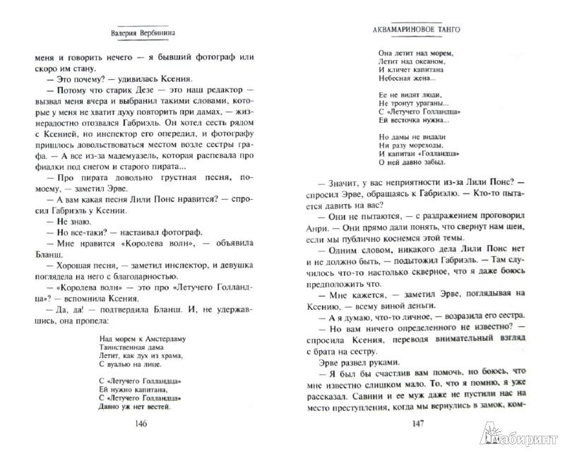Иллюстрация 1 из 7 для Аквамариновое танго - Валерия Вербинина | Лабиринт - книги. Источник: Лабиринт