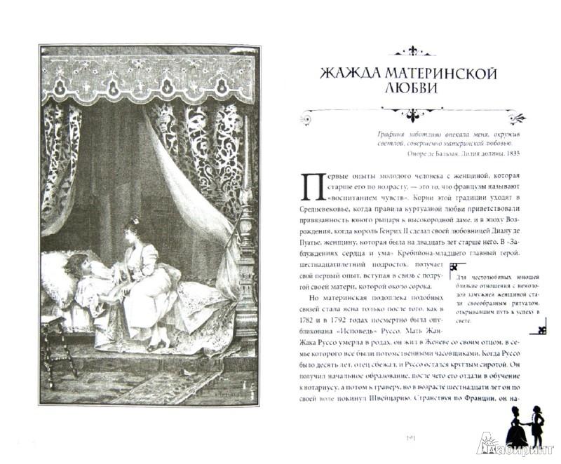 Иллюстрация 1 из 28 для Как французы придумали любовь - Мэрилин Ялом | Лабиринт - книги. Источник: Лабиринт