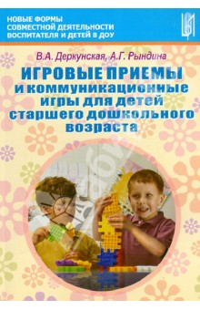 Игровые приемы и коммуникационные игры для детей старшего дошкольного возраста
