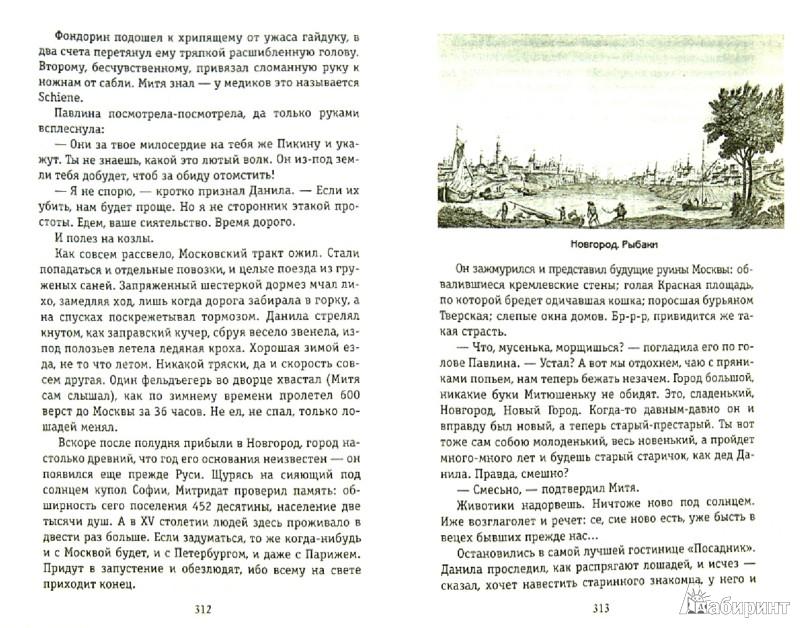 Иллюстрация 1 из 14 для Внеклассное чтение - Борис Акунин | Лабиринт - книги. Источник: Лабиринт