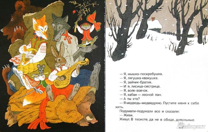 Иллюстрация 1 из 63 для Сказки о животных. Рукавичка. Курочка, мышка и тетерев - Эрик Булатов   Лабиринт - книги. Источник: Лабиринт