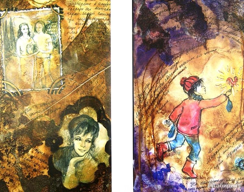 Иллюстрация 1 из 7 для Цветник бабушки Корицы - Елена Соловьева   Лабиринт - книги. Источник: Лабиринт