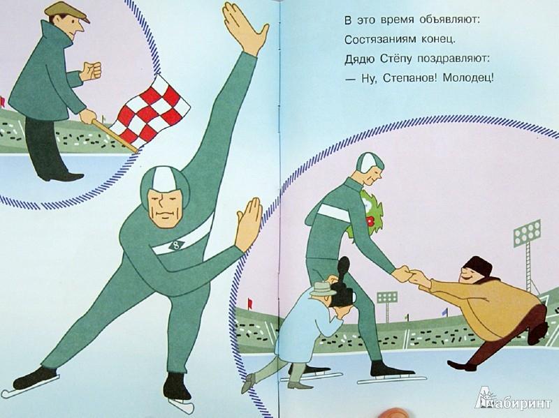 Иллюстрация 1 из 6 для Дядя Степа - милиционер - Сергей Михалков | Лабиринт - книги. Источник: Лабиринт