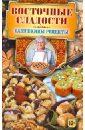Треер Гера Марксовна Восточные сладости треер гера марксовна оригинальные рецепты украинской кухни