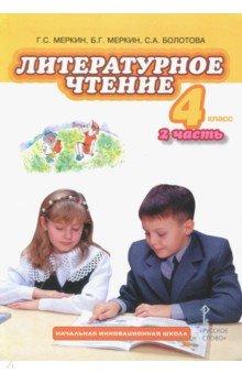 Литературное чтение. 4 класс. Учебник. В 2-х частях. Часть 2. ФГОС информатика 4 класс учебник в 2 х частях фгос