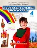 Изобразительное искусство. 4 класс. Учебник. ФГОС (+CD)