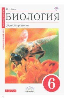 Биология. Живой организм. 6 класс. Учебник. Вертикаль. ФГОС