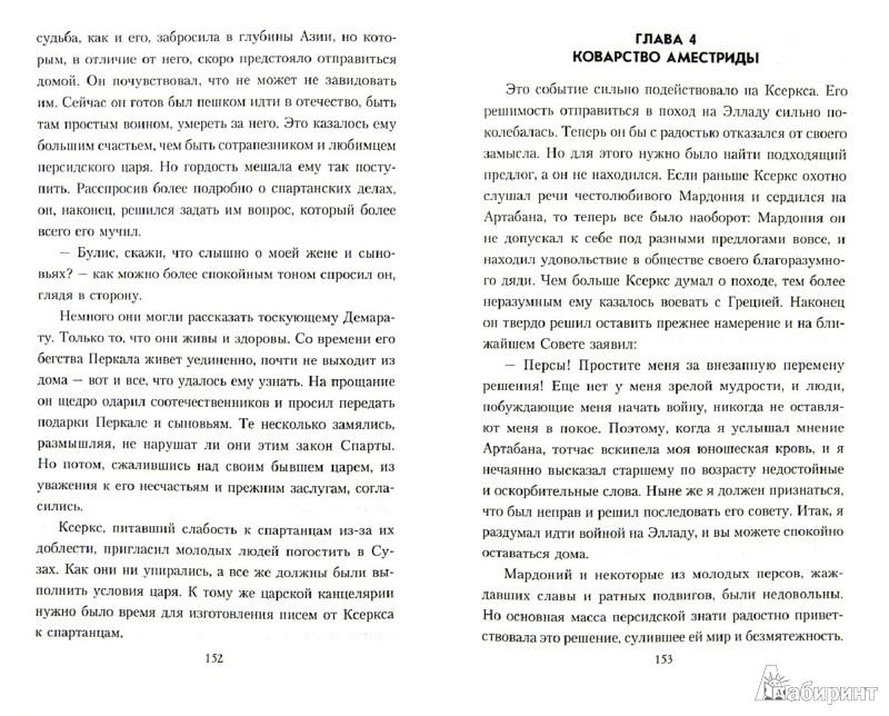 Иллюстрация 1 из 16 для Триста спартанцев - Наталья Харламова   Лабиринт - книги. Источник: Лабиринт
