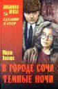 Хмелик Мария Александровна В городе Сочи темные ночи