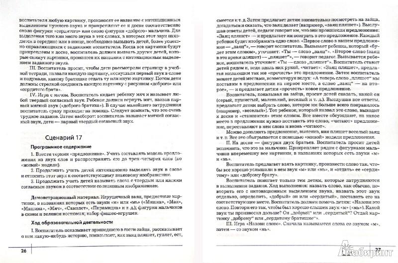 Иллюстрация 1 из 5 для Подготовка к обучению грамоте детей 4-5 лет. Сценарии образовательной деятельности. ФГОС - Лидия Журова | Лабиринт - книги. Источник: Лабиринт