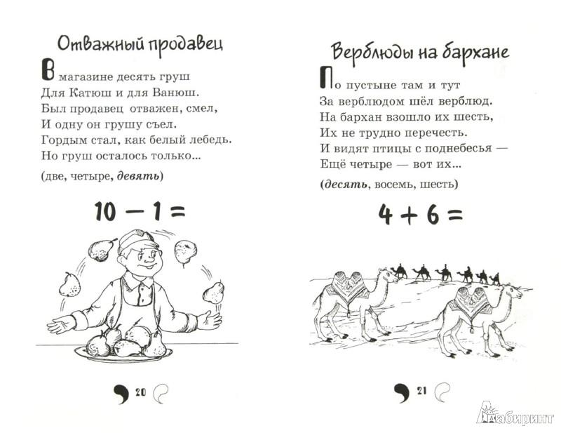 Иллюстрация 1 из 8 для Учимся вычитать и прибавлять. Стихи-задачки для малышей - Александр Лекомцев | Лабиринт - книги. Источник: Лабиринт
