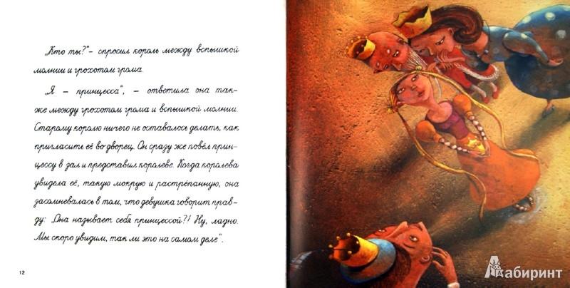 Иллюстрация 1 из 6 для Принцесса на горошине - Ханс Андерсен | Лабиринт - книги. Источник: Лабиринт