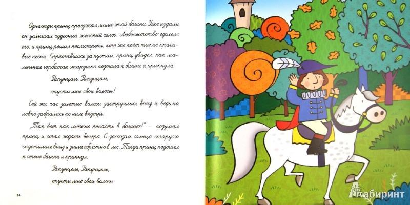 Иллюстрация 1 из 11 для Рапунцель - Гримм Якоб и Вильгельм | Лабиринт - книги. Источник: Лабиринт