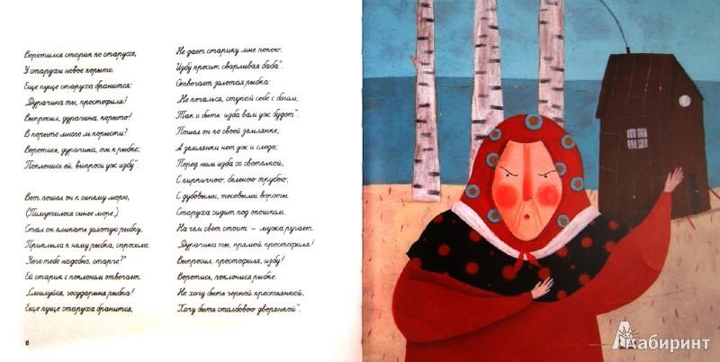 Иллюстрация 1 из 14 для Сказка о рыбаке и рыбке - Александр Пушкин | Лабиринт - книги. Источник: Лабиринт