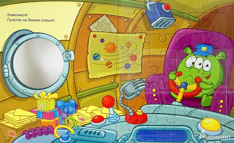 Иллюстрация 1 из 9 для Смешарики. Космическая история. Мозаика-малышка | Лабиринт - книги. Источник: Лабиринт