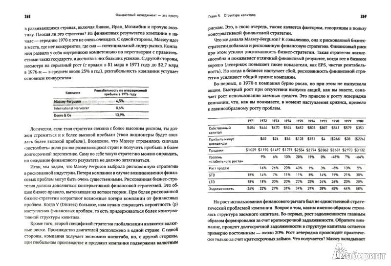 Иллюстрация 1 из 9 для Финансовый менеджмент - это просто. Базовый курс для руководителей и начинающих специалистов - Алексей Герасименко | Лабиринт - книги. Источник: Лабиринт