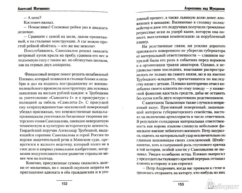 Иллюстрация 1 из 9 для Аэропланы над Мукденом - Анатолий Матвиенко | Лабиринт - книги. Источник: Лабиринт