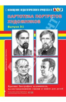 Картотека портретов художников. Выпуск 31
