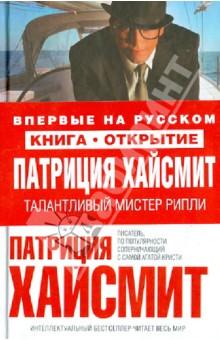 Обложка книги Талантливый мистер Рипли, Хайсмит Патриция