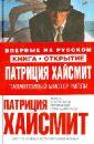 Хайсмит Патриция Талантливый мистер Рипли