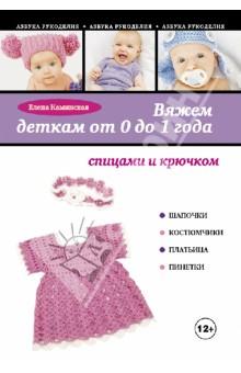 Вяжем деткам от 0 до 1 года спицами и крючком книги эксмо вяжем крючком популярные узоры схемы и подробные описания