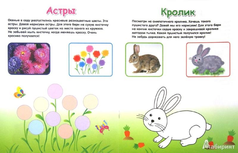 Иллюстрация 1 из 8 для Пушистые картинки - Елена Янушко | Лабиринт - книги. Источник: Лабиринт