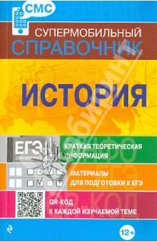 История. Супермобильный справочник