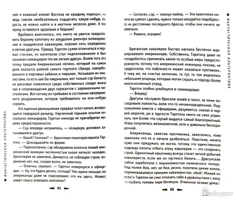 Иллюстрация 1 из 20 для Штык-молодец. Суворов против Вашингтона - Александр Больных | Лабиринт - книги. Источник: Лабиринт