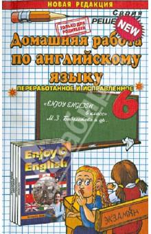Домашняя работа по английскому языку за 6 класс. К уч. М. З. Биболетовой и др. Enjoy English