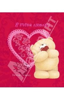 Я тебя люблю! новикова и открытки и сувениры к праздникам