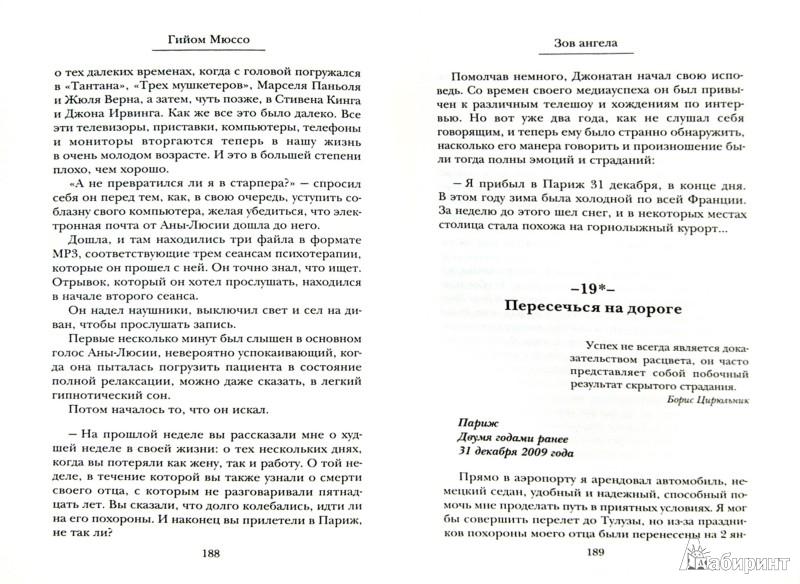Иллюстрация 1 из 10 для Зов ангела - Гийом Мюссо   Лабиринт - книги. Источник: Лабиринт