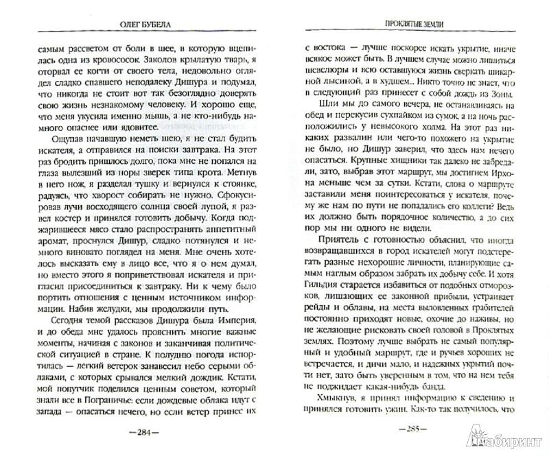 Иллюстрация 1 из 9 для Везунчик. Книга 1. Проклятые земли - Олег Бубела | Лабиринт - книги. Источник: Лабиринт