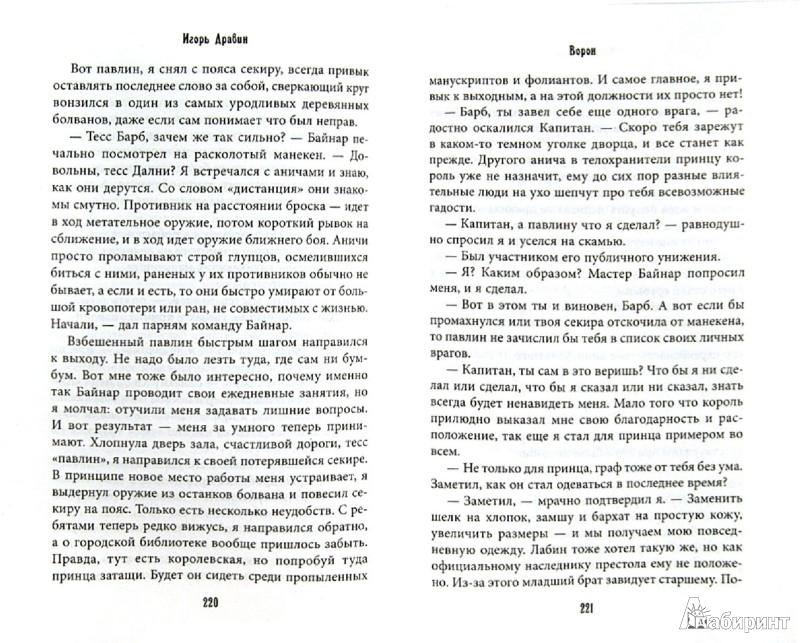 Иллюстрация 1 из 4 для Ворон - Игорь Дравин | Лабиринт - книги. Источник: Лабиринт