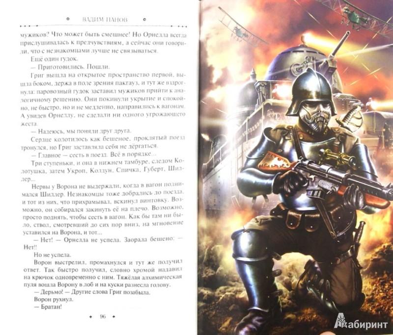 Иллюстрация 1 из 9 для Кардонийская петля - Вадим Панов | Лабиринт - книги. Источник: Лабиринт